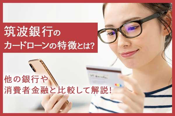 筑波銀行の銀行カードローンの特徴とは?他の銀行や消費者金融と比較して解説