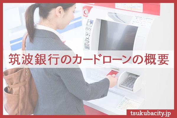 筑波銀行のカードローン概要