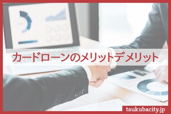 筑波銀行のカードローンのメリットデメリット