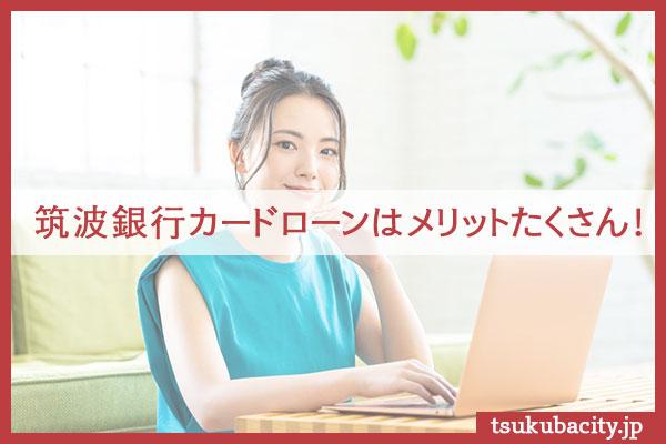 筑波銀行のカードローンはメリットたくさん!